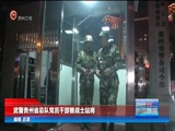[贵州新闻联播]李辉除夕夜看望值班执勤一线官兵