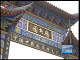[贵州新闻联播]牢记嘱托加油干 奋力书写新答卷 习近平总书记给岩博村的新年祝福在全省引发强烈共鸣