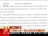 """[新闻30分]""""通俄门""""调查 美国 干预美大选?俄公民及实体遭起诉"""