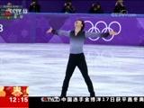 [新闻30分]韩国平昌 男单花样滑冰 金博洋第四 创中国选手最好名次