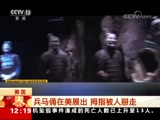 [新闻30分]美国 兵马俑在美展出 拇指被人掰走