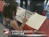 [视频]喜迎中国年 世界同庆祝