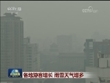 [视频]各地游客增长 雨雪天气增多