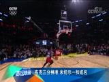 [NBA]全明星赛:布克三分神准 米切尔一扣成名(快讯)