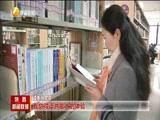 《陕西新闻联播》 20180218