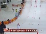 [视频]韩国平昌冬奥会 中国再获银牌