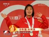 [视频]少年强 中国强