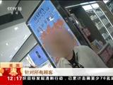 [新闻30分]英国 伦敦机场免税店区别对待中国顾客后续 央视记者探访希思罗机场免税店