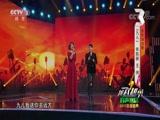 [越战越勇]歌曲《九儿》 演唱:张凯丽 王伟