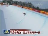 [视频]平昌冬奥会:雪上项目再添一银