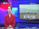两岸新新闻 2018.2.19 - 厦门卫视 00:27:52