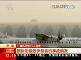 [新闻30分]伊朗一客机坠毁 遇难人数更正为65人 无中国公民