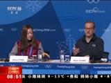 [朝闻天下]平昌冬奥会·俄选手疑被查出服用禁药 国际奥委会:如确认 将令人失望