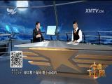 """朱日和""""沙场点兵"""" 军情全球眼 2018.02.17 - 厦门电视台 00:25:22"""