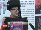 [云南新闻联播]云南非遗文化传承在台湾受到欢迎