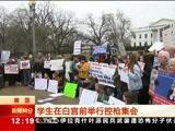 [新闻30分]美国 学生在白宫前举行控枪集会