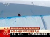 [新闻30分]平昌冬奥会·自由式滑雪女子U型场地决赛 中国小将张可欣获得第九名