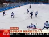 [朝闻天下]平昌冬奥会 选手得奖牌 各国奖励五花八门