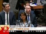 [新闻30分]纽约 阿巴斯出席安理会中东问题会议