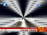 [新闻60分-河南]玩转春节·奇趣生活 罕见奇观 自然馈赠