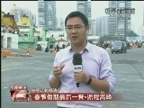 [视频]春节假期最后一天·返程高峰