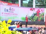 厦门歌舞剧院新春举行文化惠民演出