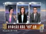 """[海峡两岸]美专家吐真言 美国在""""戏弄""""台湾"""