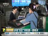 [中国财经报道]春运进行时 多地飞往广州机票一票难求