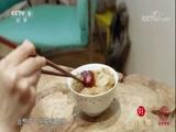 《舌尖上的中国(第三季)》 第四集 养