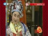 陈三五娘(9)斗阵来看戏 2018.02.20 - 厦门卫视 00:49:04
