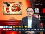 海西财经报道 2018.02.20 - 厦门电视台 00:08:31