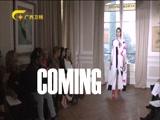 《时尚中国》 20180223