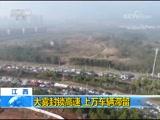 [新闻30分]江西 大雾封锁高速 上万车辆滞留