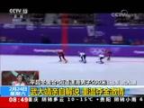 [朝闻天下]平昌冬奥会·短道速滑男子500米 武大靖亲自解说 重温夺金激情