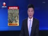 《安徽新闻联播》 20180225