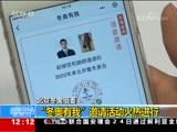"""[新闻30分]北京冬奥组委 """"冬奥有我""""邀请活动火热进行"""