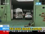 [新闻30分]海南海口 秀英 新海港 南港因海上浓雾停航