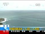 [新闻30分]泰国 中国游客溺水 2人溺亡1人失踪