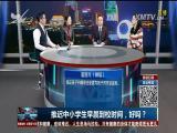推迟中小学生早晨到校时间,好吗? TV透 2018.02.27 - 厦门电视台 00:24:30