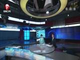 《安徽新闻联播》 20180227
