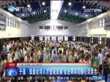 两岸新新闻 2018.2.28 - 厦门卫视 00:29:23
