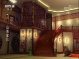 [动画剧场]《山海宝贝》 第12集 营救!万千家的豪华庄园