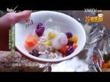 苗准美食 2018.02.28 - 厦门电视台 00:12:56