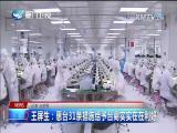两岸新新闻 2018.03.02 - 厦门卫视 00:27:11