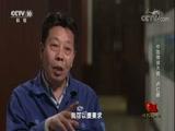 中国焊接大师 卢仁峰 00:24:32