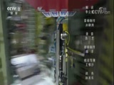 《大国重器(第二季)》 第七集 智造先锋 00:49:47