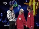[开门大吉]选手邹松宇的精彩表现