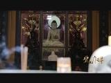 【27】鹭岛丰碑之红色斋堂妙法林 00:05:43