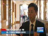《贵州新闻联播》 20180306
