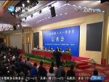 两岸新新闻 2018.03.06 - 厦门卫视 00:27:14